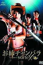 Image of Chanbara Beauty: The Movie - Vortex