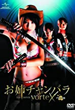 Oneechanbara: The Movie - Vortex