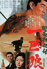 Showa zankyo-den: Ippiki okami Poster