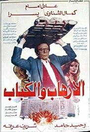 Al-irhab wal kabab Poster
