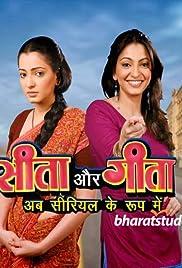 Seeta aur Geeta Poster