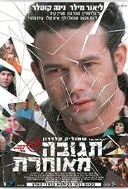 Tgoova Meuheret Poster