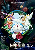 Doraemon the Movie Nobita and the Birth of Japan(2016)