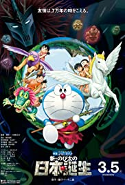 Eiga Doraemon: Shin Nobita no Nippon tanjou (2016) Poster - Movie Forum, Cast, Reviews