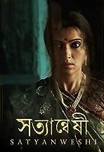 Satyanweshi