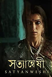 Satyanweshi (2013) Poster - Movie Forum, Cast, Reviews