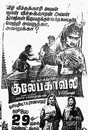 Gul-E-Bakavali Poster