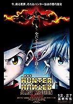 Hunter x Hunter The Last Mission(2013)