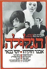 Ha-Glula Poster