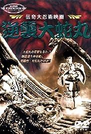 Gyakushu orochimaru Poster