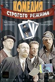 Komediya strogogo rezhima Poster