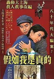 Jia ru wo shi zhen de Poster