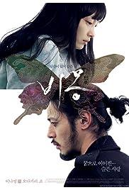 Watch Movie Dream (2008)