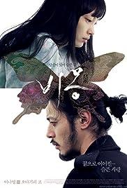 Bi-mong(2008) Poster - Movie Forum, Cast, Reviews