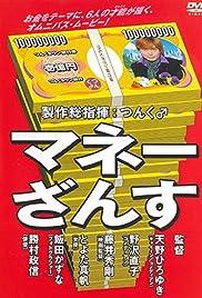 Kan-Kin Poster
