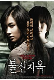 Watch Movie Possessed (2009)