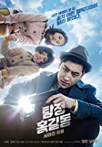 Phantom Detective(2016)
