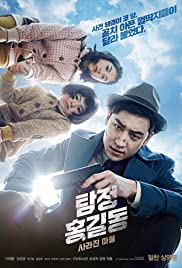 Tamjung Hong Gil-dong: Sarajin Ma-eul (2016) Poster - Movie Forum, Cast, Reviews