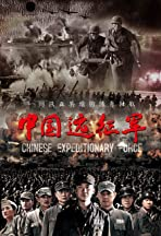 Chinese Expeditionary Force