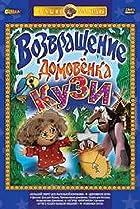 Image of Vozvrashchenie domovyonka