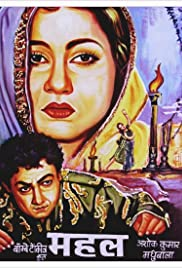 Mahal (1949) Poster - Movie Forum, Cast, Reviews