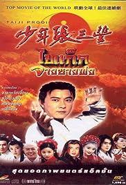 Shao nian zhang san feng Poster