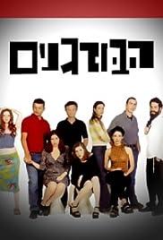 Ha-Burganim Poster