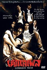 เด็กเสเพล - Dangerous Years (1996)