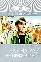 Image of Raz na raz ne prikhoditsya