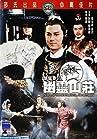 Chu Liu Xiang zhi You ling shan zhuang