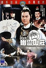 Chu Liu Xiang zhi You ling shan zhuang Poster