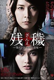 Zan'e: Sunde wa ikenai heya(2015) Poster - Movie Forum, Cast, Reviews