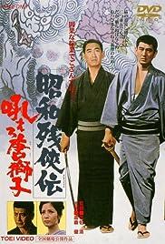 Showa zankyo-den: hoero karajishi Poster