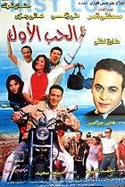 Image of El hob el awel