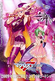 Macross Frontier the Movie: The False Songstress(2009) Poster - Movie Forum, Cast, Reviews