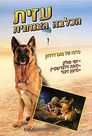 Azit Hakalba Hatzanhanit Poster