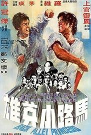 Ma lu xiao ying xiong Poster