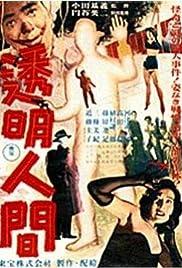 Lusty Transparent Man Poster