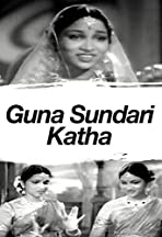 Gunasundari Katha