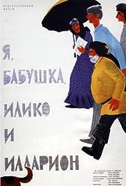 Me, bebia, Iliko da Ilarioni(1962) Poster - Movie Forum, Cast, Reviews