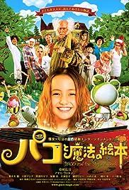 Pako to mahô no ehon(2008) Poster - Movie Forum, Cast, Reviews