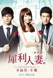 Xi li ren qi: Zui zhong hui - Xing fu nan bu nan Poster