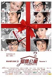Ai qing gong yu Poster
