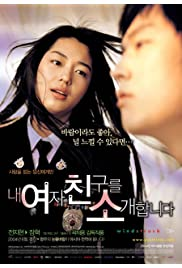 Watch Movie Windstruck (2004)