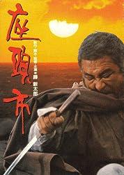 Zatoichi (1989) poster