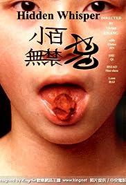 Xiao bai wu jin ji Poster