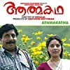 Sreenivasan in Athmakadha (2010)