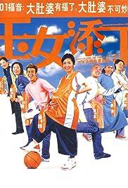 Yuk lui tim ding(2001) Poster - Movie Forum, Cast, Reviews