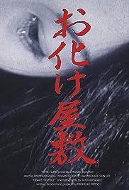 Obake yashiki Poster