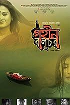 Gohin Baluchor Poster
